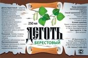 Качественный ДЕГОТЬ из Сибири