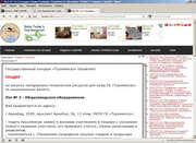 Тендеры и закупки в Туркменистане