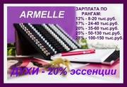 Парфюмерная компания Armelle приглашает бизнес партнеров