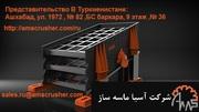 Вибрационный грохот (AMS Industrial Group)